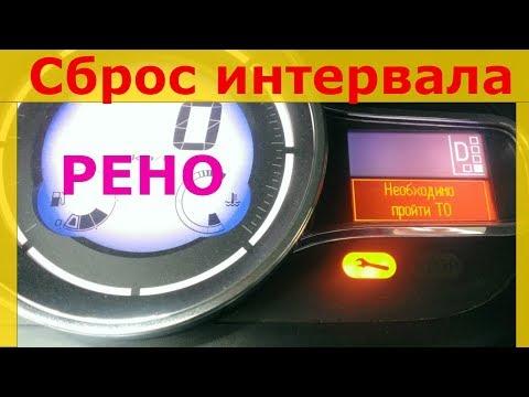 Сброс межсервисного интервала на Рено Флюенс, Рено Меган 2