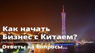 видео Бизнес туры в Китай
