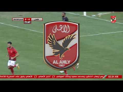 اهداف الاهلى امام المصرية للاتصالات 6/0 - لقاء ودى