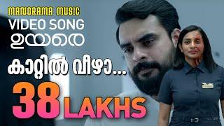 Kaattil Veezha | UYARE | Official Song | Tovino Thomas | Parvathy Thiruvothu | Gopi Sunder
