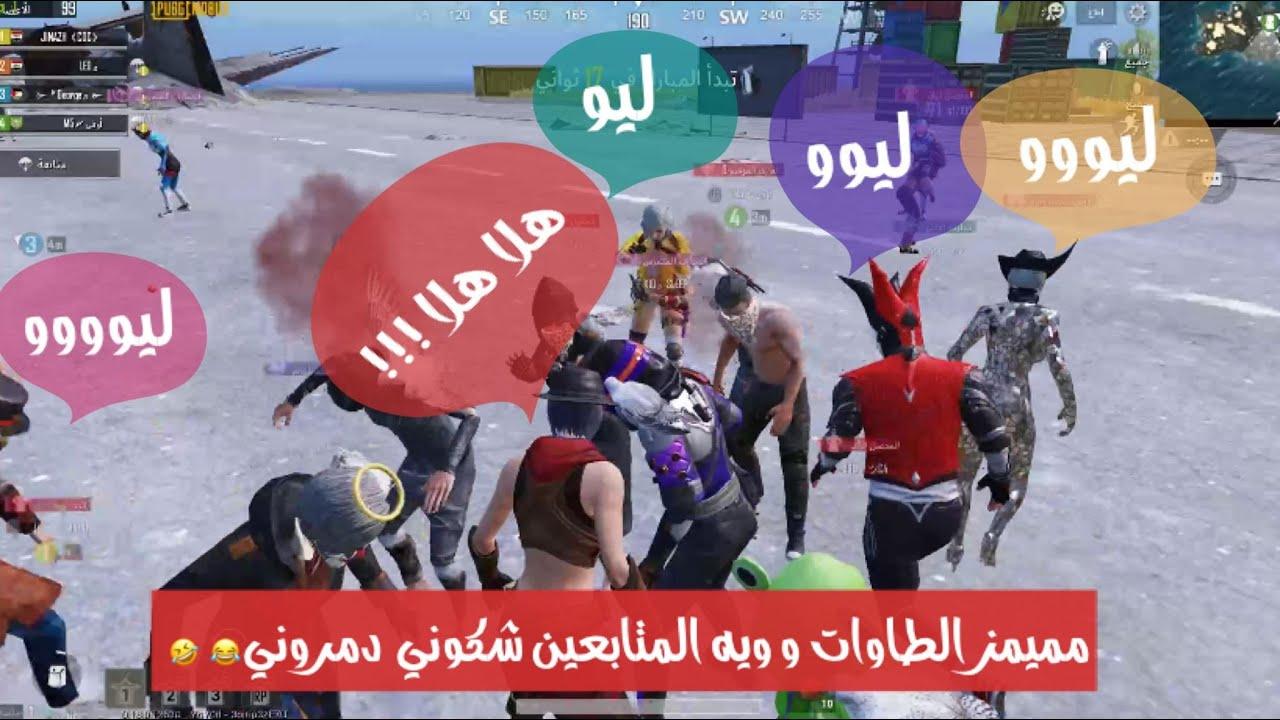 ميمز الطاوات ويه المتابعين شكوني شك ولله اتحداك متضحك🤣 😂