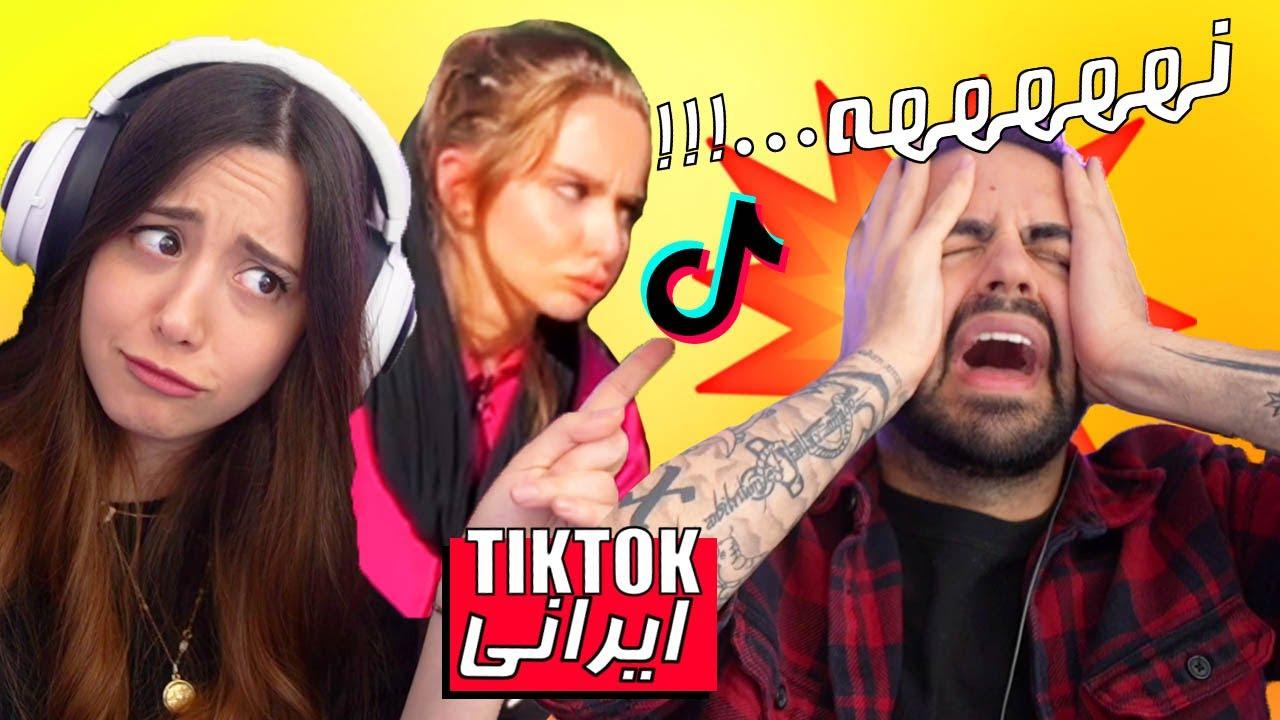 BEST IRANIAN TIKTOKS !!! خنده دارترین و باحالترین  تیک تاک های ایرانی