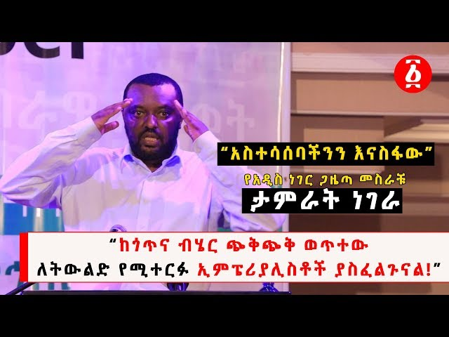 Founder Of Addis Neger Megazine Tamrat Negera About Current Issues