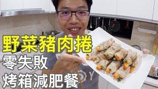 野菜豬肉捲,零失敗烤箱減肥餐|菜單研究所018