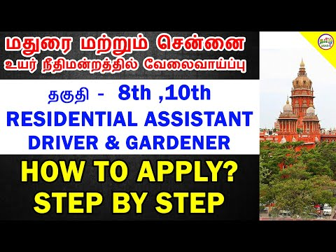 MADURAI & MADRAS HIGH COURT JOBS|HOW TO APPLY FOR RESIDENTIAL ASSISTANT JOBS IN TAMIL? |TAMIL BRAINS