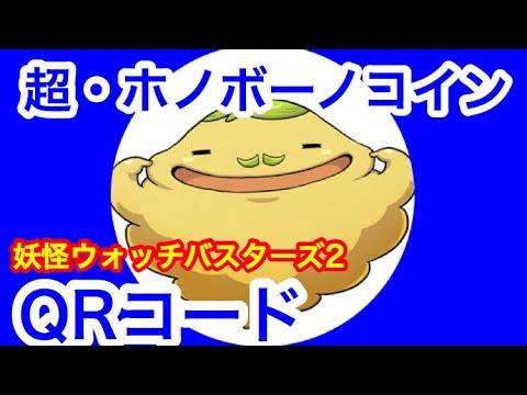 妖怪ウォッチバスターズ2超ホノボーノコインのqrコード Youtube