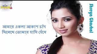 Amar Ekla Akash আমার একলা আকাশ (Shreya Ghosal) karaoke with Bangla Lyric