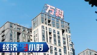 《经济半小时》 20190730 万科:破碎了的安居梦| CCTV财经