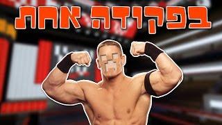 מיינקראפט | בפקודה אחת - John Cena!