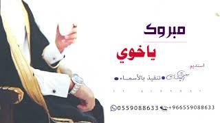 شيله باسم يوسف مبروك ياخوي يارمز الكرم والشهامه جديد 2020 اهداء من اخو العريس Youtube
