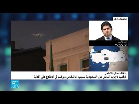 تفاصيل عن تفتيش القنصلية السعودية ومقر القنصل في إسطنبول  - نشر قبل 57 دقيقة