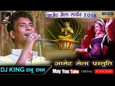 Tharo Darbar Super Lage Dev Ji !! Raju Rawal DJ Remix Song !! Amet Mela Live !! पशु मेला आमेट लाईव