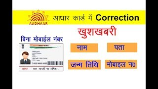 How to online correction in aadhar card without mobile number videos
