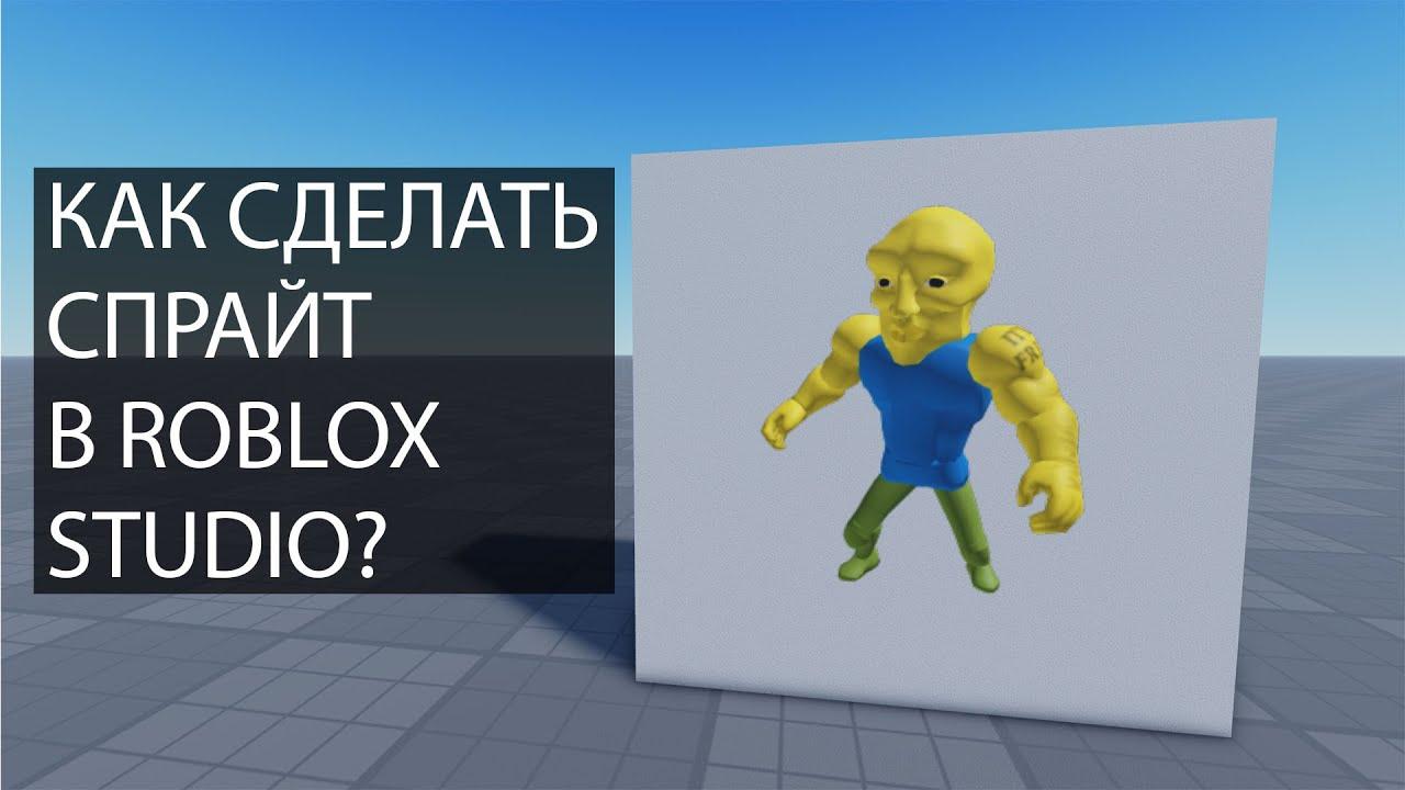 Roblox Develop View 13 Kak Sozdat Sprajt V Roblox Youtube