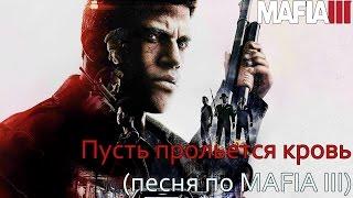Пусть прольется кровь (песня по MAFIA III) #песнипоиграм