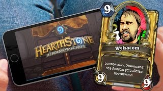 Hearthstone вышел на iPhone