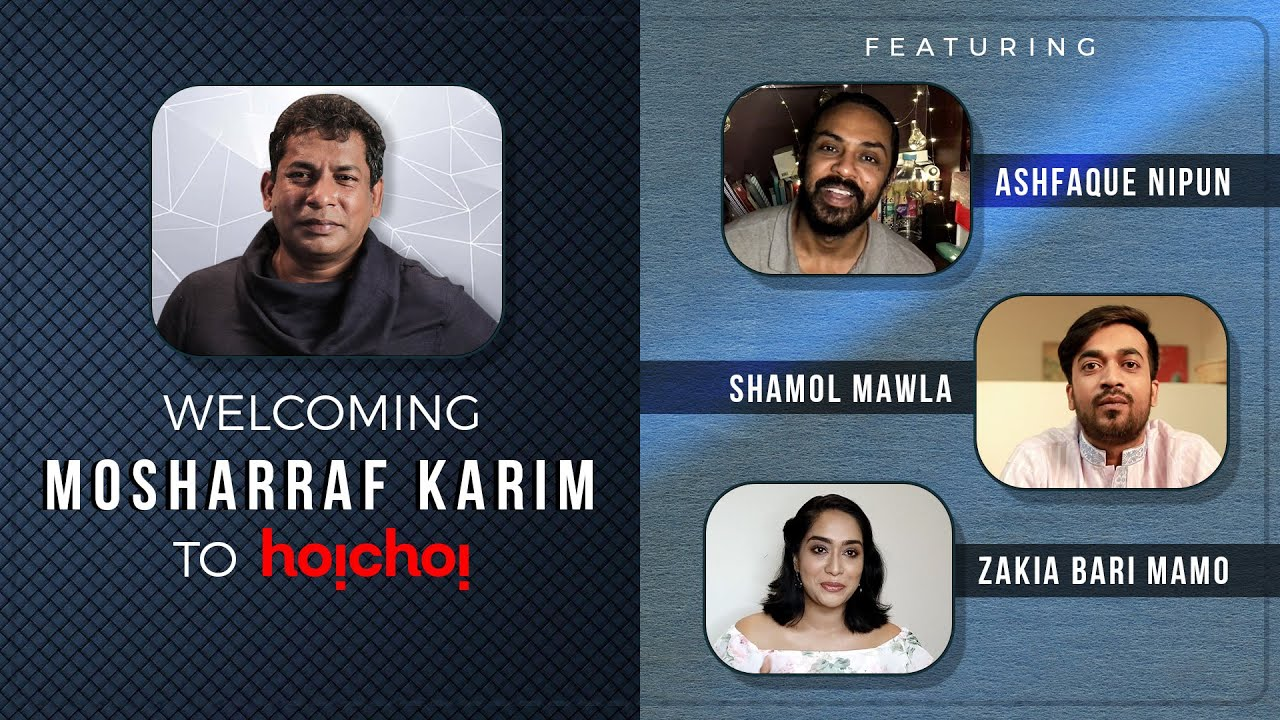 Welcoming #MosharrafKarim   #Mohanagar (মহানগর)   Shamol, Zakia  Ashfaque Nipun  Webseries  #hoichoi