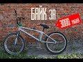 Купил BMX за 3000 рублей | Байк за копейки