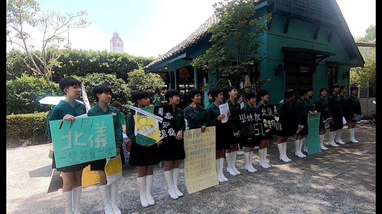 2019北一女中樂儀旗隊招生日