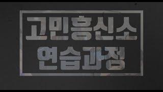 리클라스의 창작공연 연습과정 1