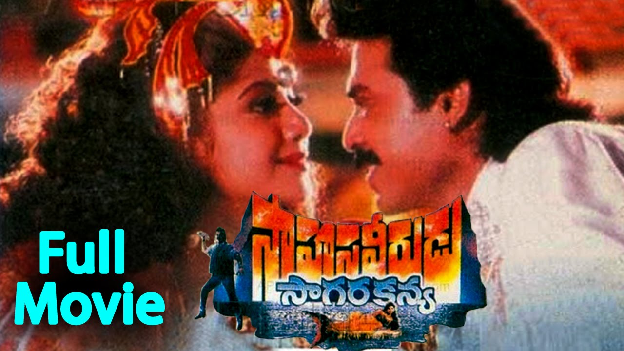 Sahasa Veerudu Sagara Kanya Telugu Full HD Movie Watch online | Venkatesh, Shilpa Shetty