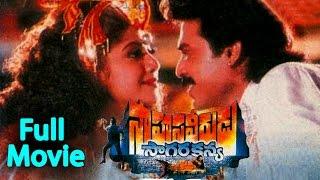 Sahasa Veerudu Sagara Kanya Telugu Full Length Movie || Venkatesh, Shilpa Shetty, Malashree