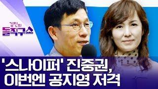 '스나이퍼' 진중권, 이번엔 공지영 저격 | 김진의 돌직구쇼