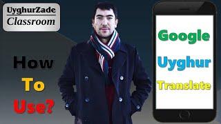 Google Uyghur Translate گۇگىل ئۇيغۇرچە تەرجىمە ھەققىدە