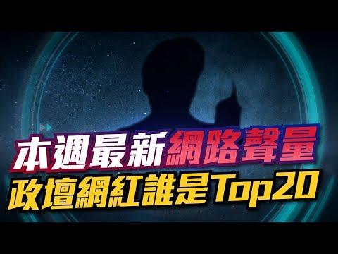 本週最新網路聲量 政壇網紅誰是Top20|有評有據看台灣 20190823