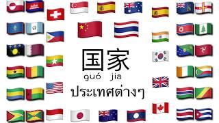 ภาษาจีน ประเทศต่างๆ
