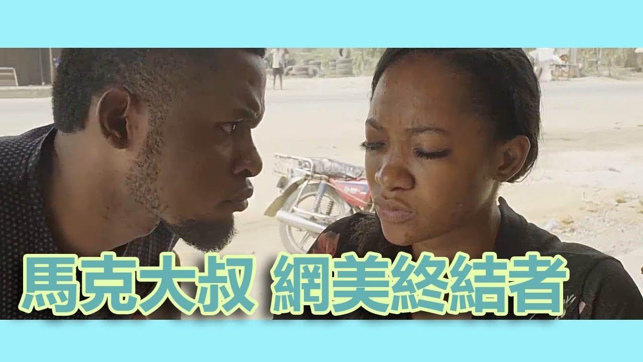 非洲最狂網美終結者 敬業專業『中文字幕』