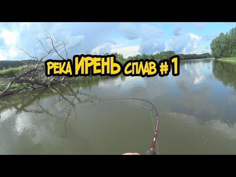 Сплавная рыбалка на реке Ирень