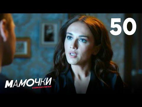 Мамочки | Сезон 3 | Серия 10 (50)