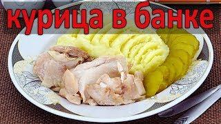 Курица в банке в духовке.Как приготовить курицу.