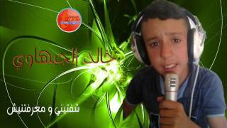 khaled jabhaoui cover zohair bahaoui chaftini o ma3rftinich 2017 (Exclusive Audio)
