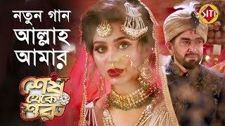 shesh-theke-shuru-jeet-koel-ritabhari-arko-allah-amar-bengali-song