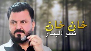 نصر البحار - خان خان (فيديو من حفل ميوزك الحنين )|2020