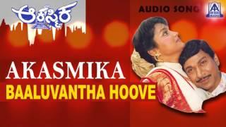 "Akasmika - ""Baaluvantha Hoove"" Audio Song | Dr Rajkumar, Madhavi, Geetha | Akash Audio"