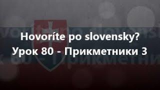 Словацька мова: Урок 80 - Прикметники 3