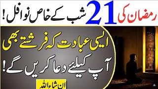 Ramzan Ki 21 Shab Ki Fazilat Or Khas Nawafil - Frishte Bhi Apke Liye Dua Karenge