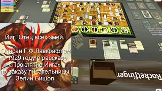 Играем в Tabletop Simulator #1 (Arkham Horror, часть 1).