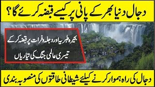 How Dajjal will Control over The Water of World in Urdu Hindi