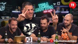 ΤΡΙΑ ΜΟΥΤΡΑ Late Night e11 - feat. Εισβολέας | Luben TV
