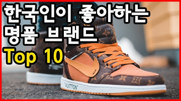 한국인이 가장 좋아하는 명품 브랜드 Top 10