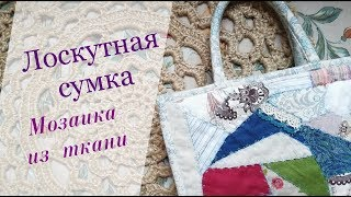 Лоскутная сумка | Урок 2 | Боро | Мозаика из ткани