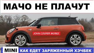 Ррракета MINI Cooper JCW обзор авто на трассе и грунтовке Мини Купер тест драйв...