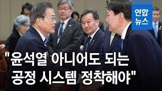 """문 대통령 """"윤석열 아니어도 되는 공정·반부패 시스템 정착해야"""" / 연합뉴스 (Yonhapnews)"""