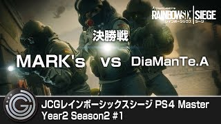 グループ06 決勝戦 MARK's vs DiaManTe.A http://rainbowsix-ps4.j-cg.c...