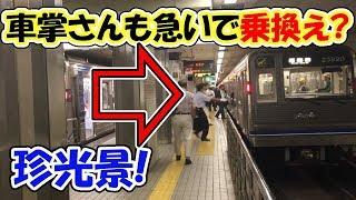 一斉乗換え?地下鉄の珍光景に遭遇!昼下がり四つ橋線での光景 Unusual events of the subway Kitakagaya Station on the Yotsubashi Line