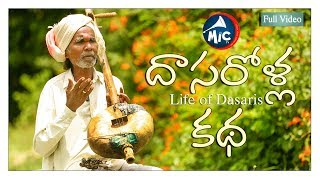 An Exclusive Story on the Life of Dasaris (Servants of God) | దాసరోళ్ల బతుకు పాటలు | MicTv.in
